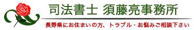 司法書士 須藤亮事務所